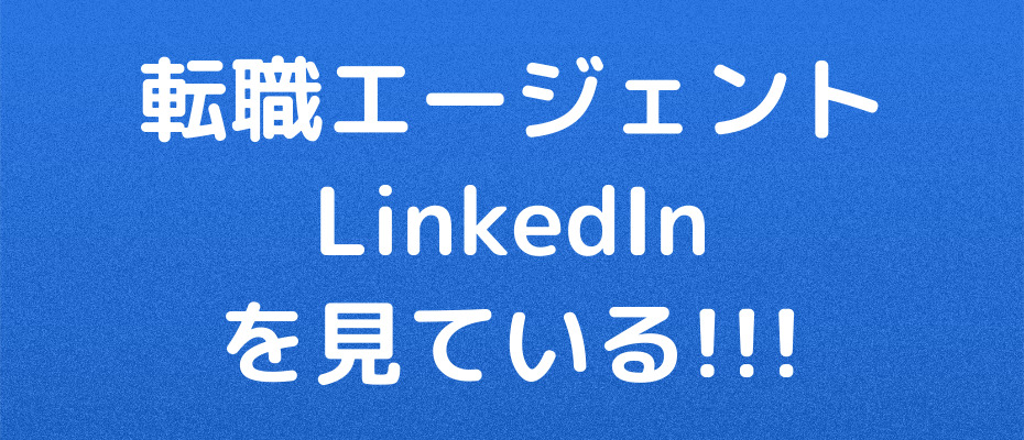 202009-LinkedInchecking5